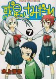 Jacket Image For: Lucifer and the Biscuit Hammer Vol. 7-8