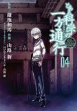 Jacket Image For: A Certain Scientific Accelerator Vol. 4