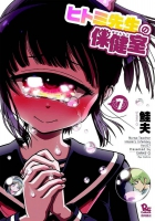 Jacket Image For: Nurse Hitomi's Monster Infirmary Vol. 7